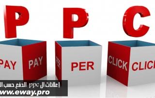 إعلانات ال ppc الدفع حسب النقرات
