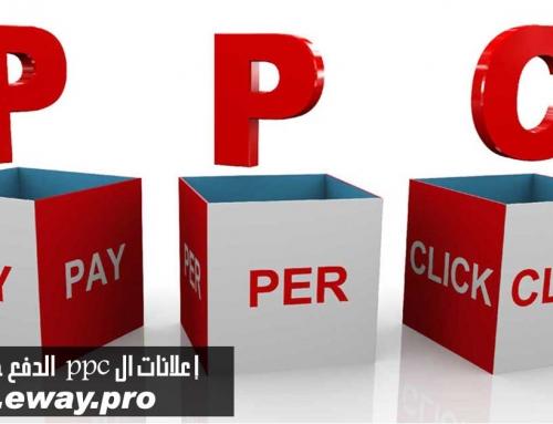 إعلانات ال ppc  الدفع حسب النقرات: