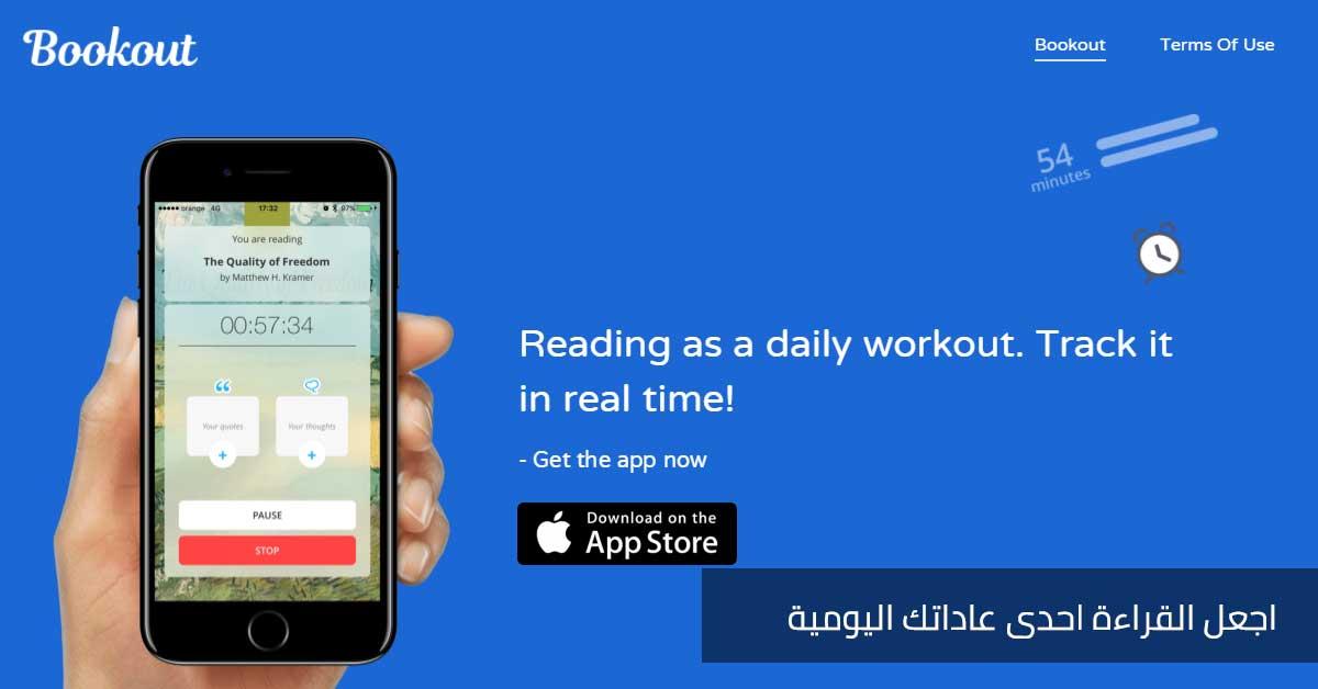تطبيق بوك أوت لقراءة الكتب