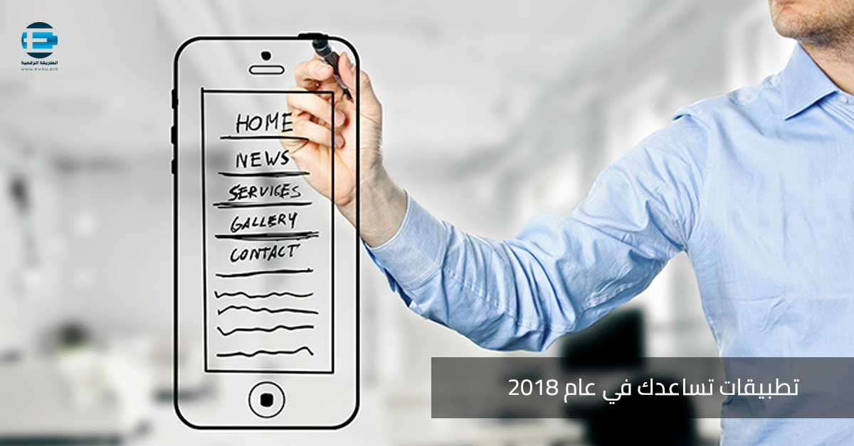تطبيقات تساعدك في 2018