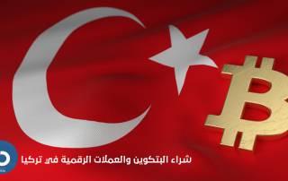 شراء العملات الرقمية في تركيا